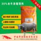 30%水牛浓缩饲料