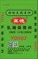乳猪保育料,原价200/袋,现特价160/袋(自提)