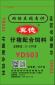 仔猪配合饲料,原价163/袋,现特价130/袋(自提)