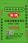 妊娠母猪配合饲料,原价158/袋,现特价125/袋(自提)