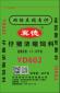 仔猪浓缩饲料,原价228/袋,现特价180/袋(自提)