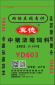 种猪浓缩饲料,原价218/袋,现特价170/袋(自提)