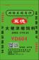大猪浓缩饲料,原价208/袋,现特价160/袋(自提)