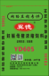妊娠母猪浓缩饲料,原价202/袋,现特价170/袋(自提)