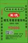 哺乳母猪浓缩饲料,原价216/袋,现特价180/袋(自提)